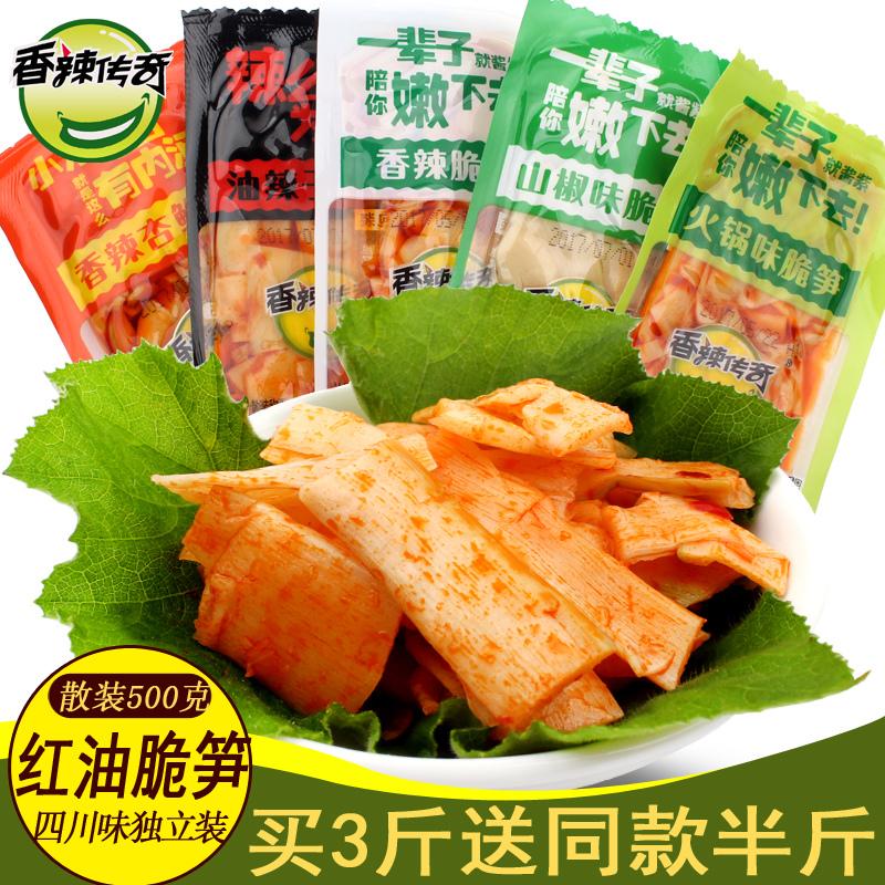 香辣传奇红油脆笋麻辣笋片500g零食休闲小吃竹笋泡椒笋尖四川特产
