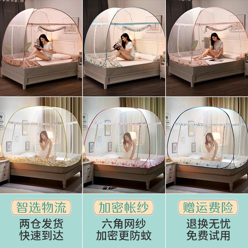 蒙古包蚊帐免安装帐篷式1.8m家用1.5m折叠儿童防摔1.2米床纹账2门
