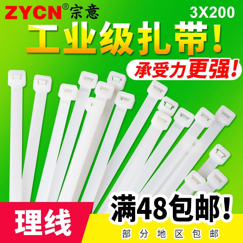 宗意自锁式尼龙扎带3*200mm 500条 固定塑料 线束电线扎带白/黑色