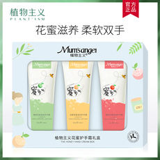 Botanical pregnant women hand cream special natural pure moisturizing hydrating autumn and winter anti-drying breastfeeding pregnancy available