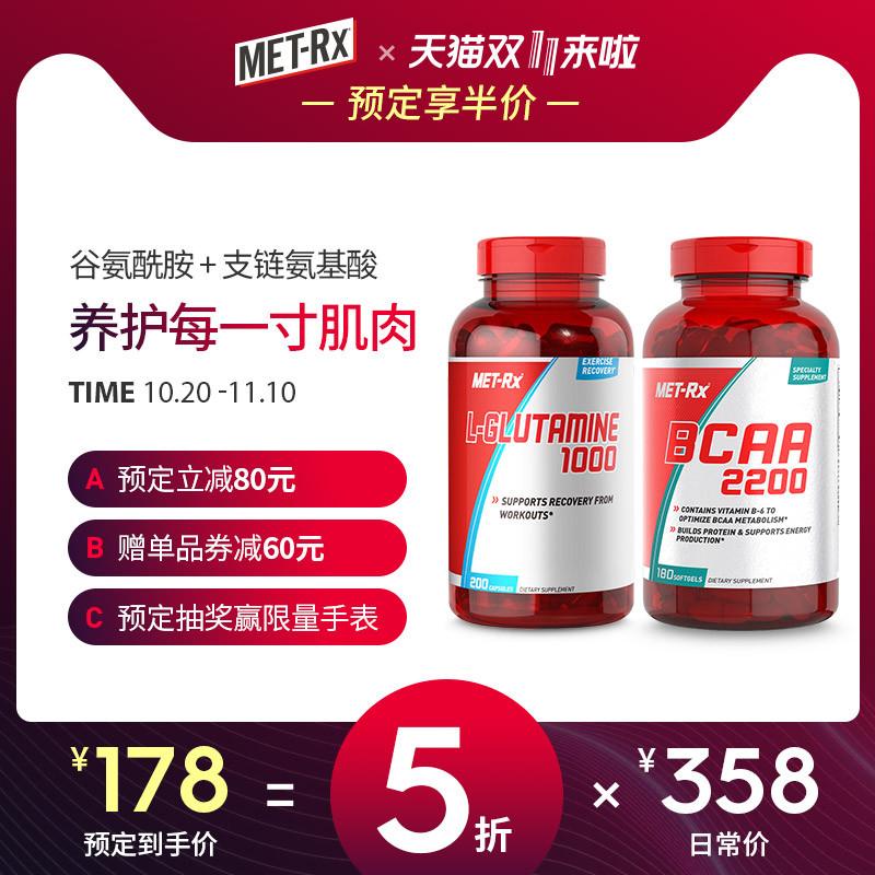 [预售享五折]美瑞克斯谷氨酰胺胶囊+支链氨基酸bcaa
