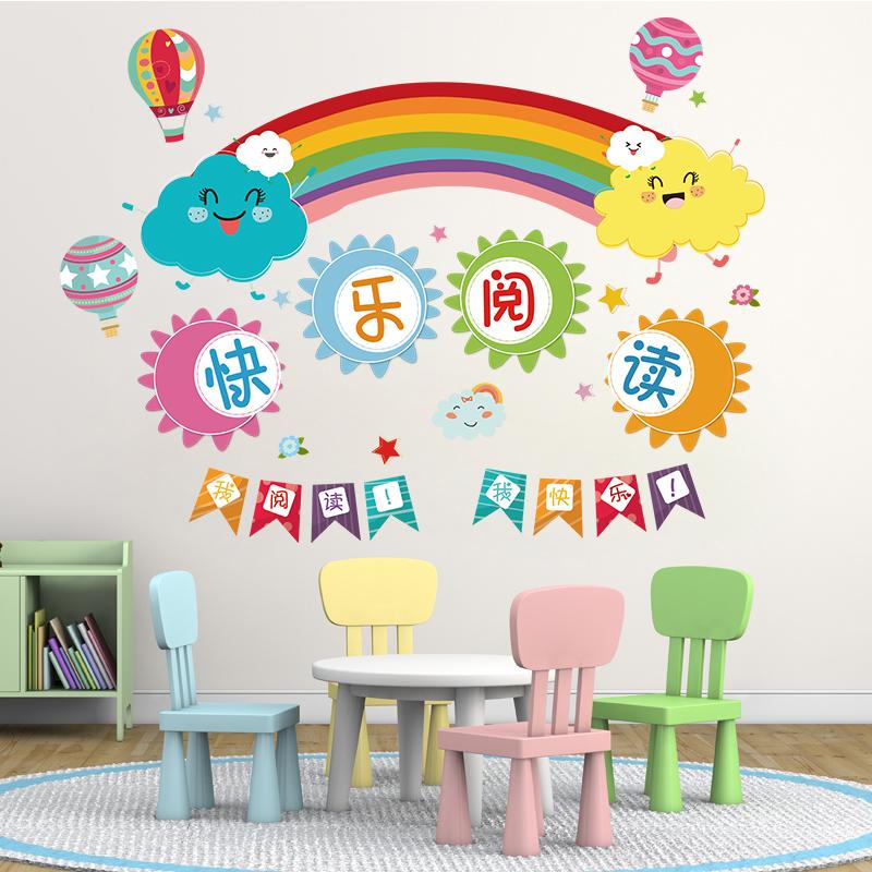 快乐阅读早教卡通幼儿园宝宝儿童房墙壁装饰品布置墙贴纸贴画自粘