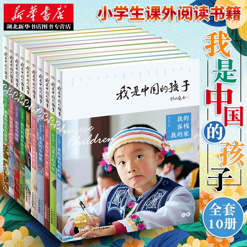 正版包邮 我是中国的孩子第二辑全十册书正版CCTV14热播 中国中华民族传统文化美德8-12-15岁四五六年级小学生阅读成长故事书籍