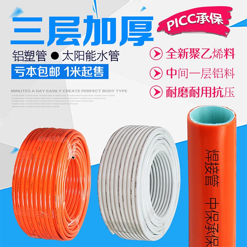 太阳能铝塑管4分1216冷热上水管热水器自来水管加厚防冻地暖管6分