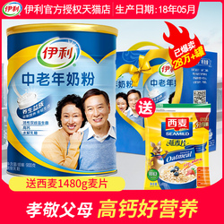 伊利中老年奶粉高钙老人牛奶粉900g*2听罐装成人老年人营养礼盒
