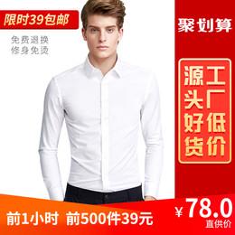 白衬衫男长袖修身免烫商务正装职业工作上班秋季伴郎西装衬衣白色