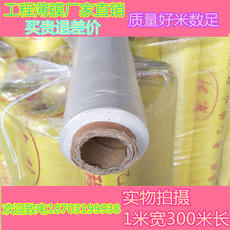 Plastic film film engineering film agricultural white film thickening weeding special black film vegetable fruit tree seedling insulation