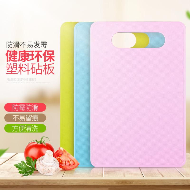 厨房切菜砧板塑料菜板宿舍切水果砧板家用案板刀板抗菌防霉小菜版