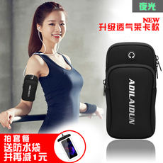 Running mobile phone arm bag outdoor mobile phone bag men and women general arm with sports mobile phone arm set wrist bag waterproof