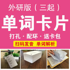 Foreign Research 3456 Primary School Back English Word Cards Voice Mapping Color Portable Portable Punch Box