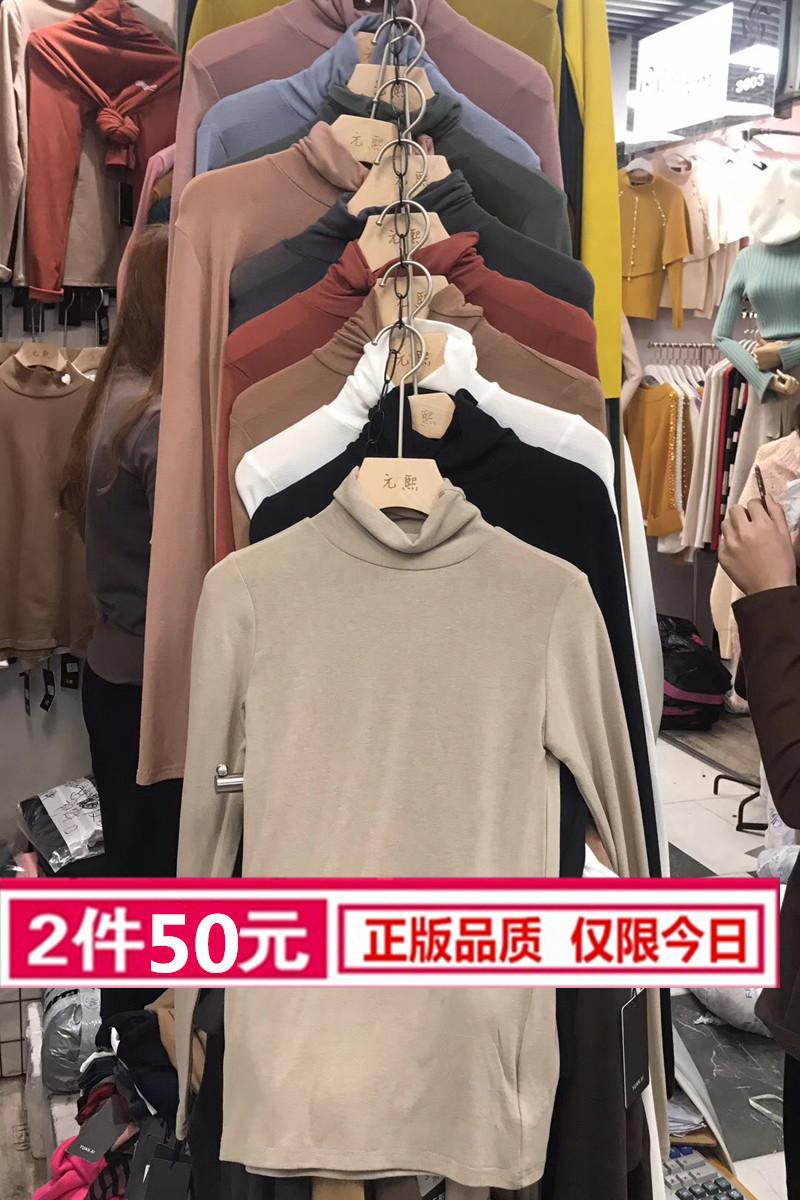元熙3050 薄款韩版弹力修身新款堆堆领长袖打底衫女T恤高领内搭