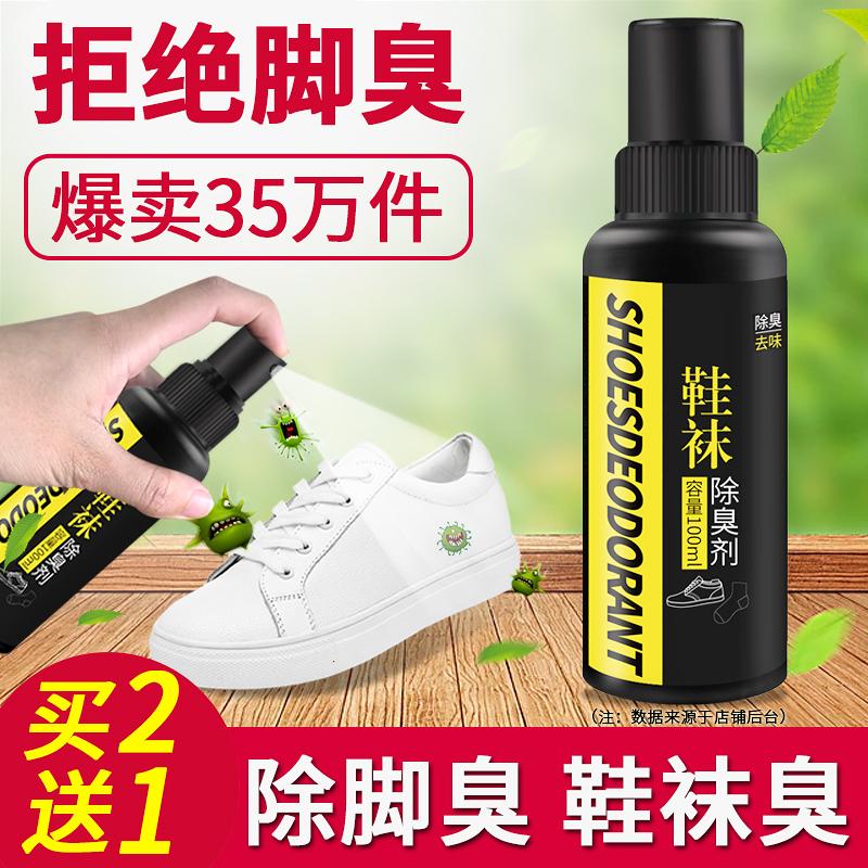 脚臭神器脚汗粉鞋子除臭喷雾剂去除鞋臭防鞋袜汗脚止汗臭脚鞋异味