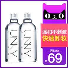 Korea unny makeup remover eye and lip makeup remover deep clean mild non-stimulating students face genuine men and women