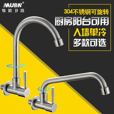 Rotatable 304 stainless steel kitchen single cold faucet In-wall sink sink laundry pool basin faucet