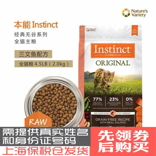 Instinct百利本能经典 保税仓直发无谷三文鱼鲑鱼配方全猫粮4.5磅