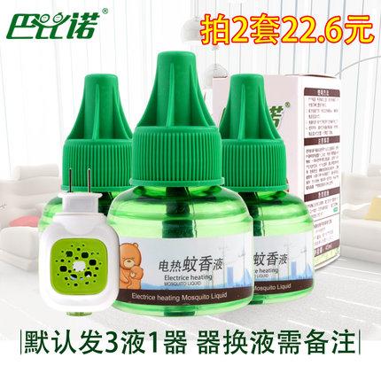 巴比诺家用电热蚊香液3瓶套装送加热器无香味酒店宾馆驱防蚊液体