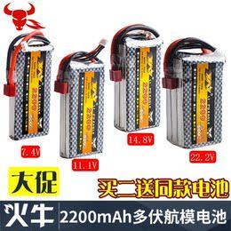 鹰王买2送1 航模 飞机船车2s 3S 11.1V 2200mAh 30C 聚合物锂电池