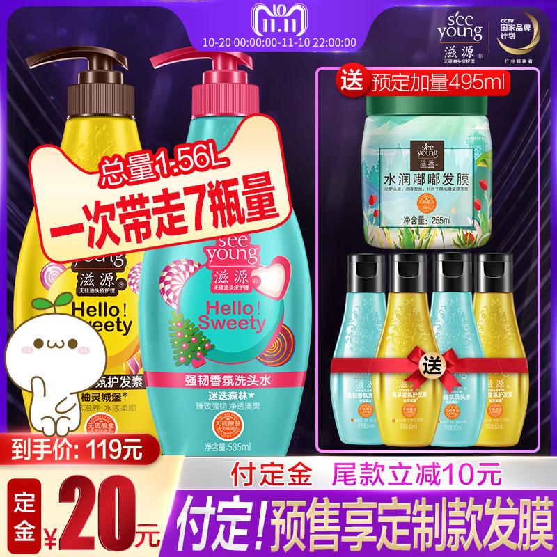 【双11预售】滋源迷迭森林无硅油男女香氛洗发水露官网正品535ML