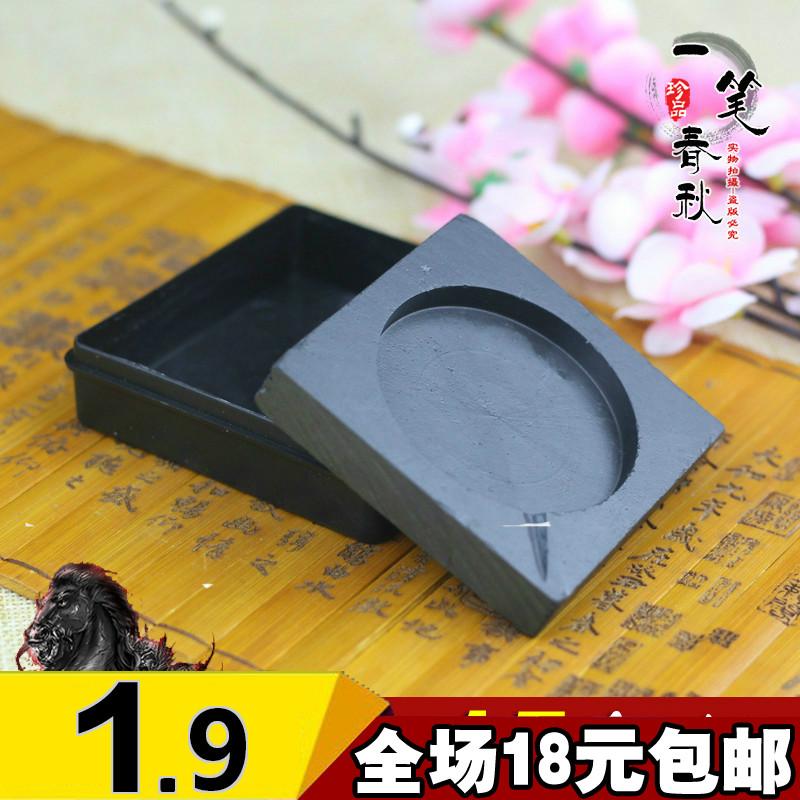 文房四宝 特价学生砚台 3寸正方形墨盒罗纹砚 学生书法必备砚台