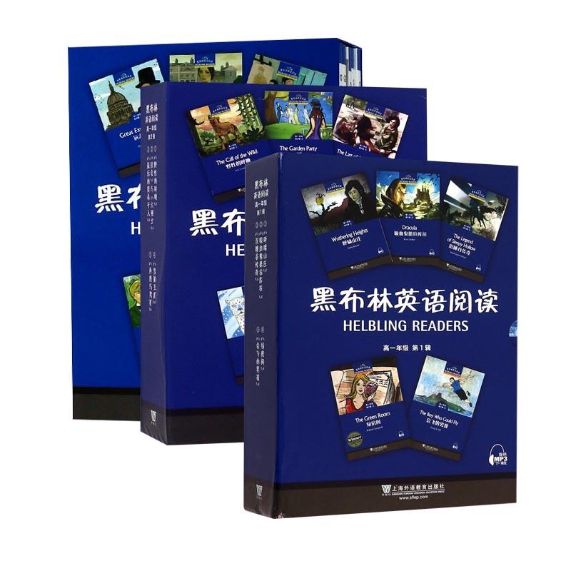黑布林英语阅读高一123辑(精) 共15册