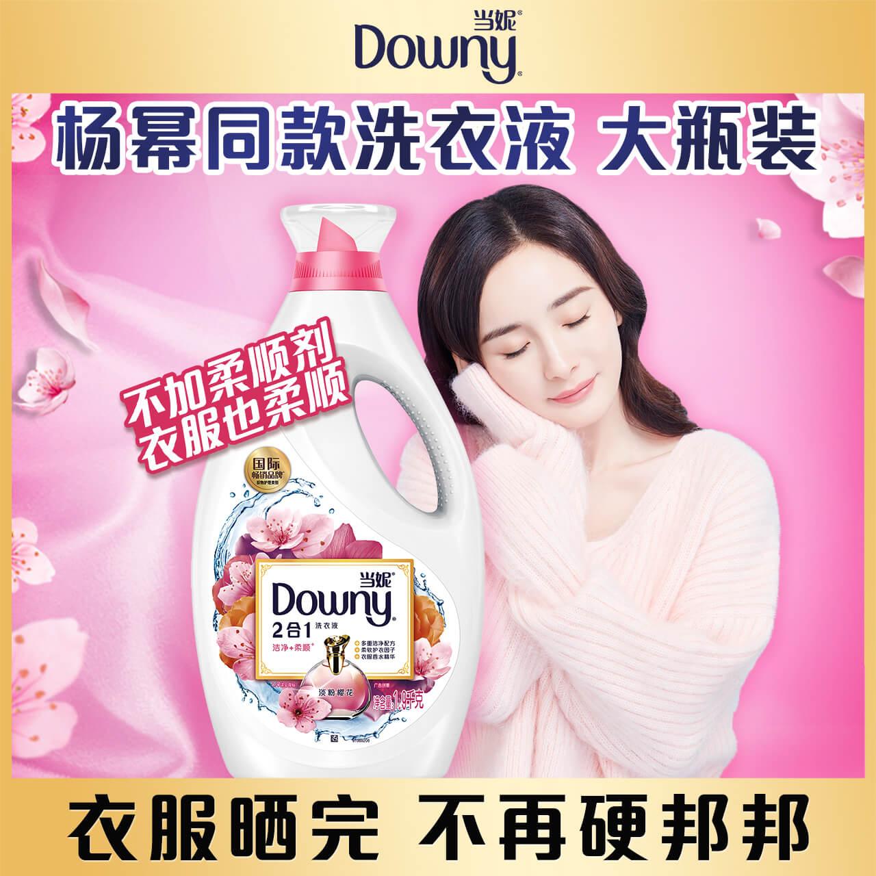 宝洁当妮Downy洁净柔顺2合1洗衣液护理促销1.9KG淡雅樱花香味持久