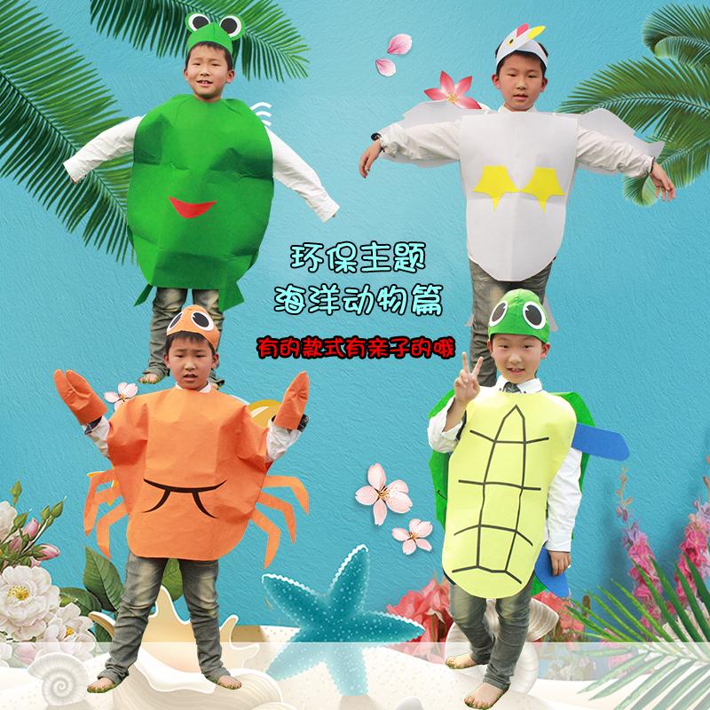 六一节海底海洋动物服装环保自制螃蟹乌龟青蛙幼儿园亲子走秀衣服