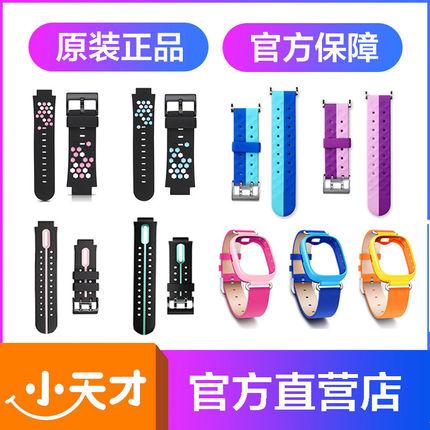 小天才电话手表表带Y01Y02Y03表带Z1Z2Z3Z5表带充电线第二三五代