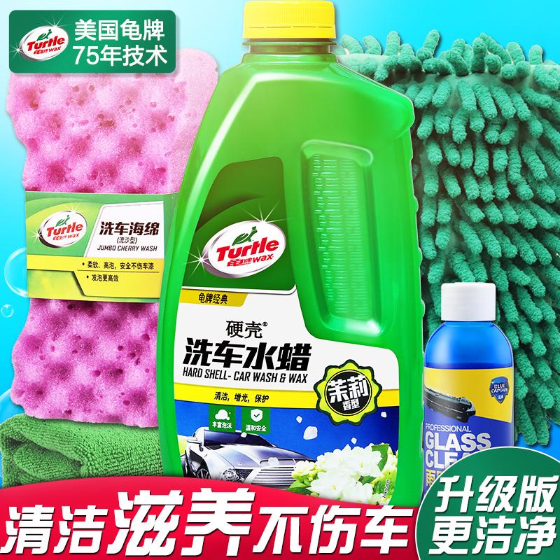 龟牌洗车液水蜡泡沫清洗剂白色汽车强力去污上光专用正品蜡腊套装