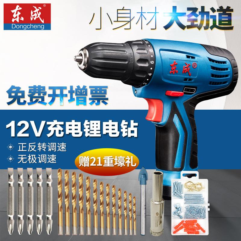 东成充电式手钻DCJZ09/10-10B起子机锂电钻12V充电手电钻螺丝刀