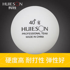 Huisheng New material 40+ provincial training ball Professional team training ball Arena ball machine multi-ball training table tennis