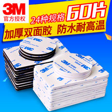 3M strong double-sided adhesive genuine car thick foam sponge without fixing adhesive sticky wall patch tape