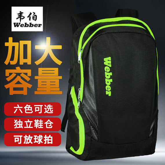 Genuine Weber badminton bag bag bag shoulder bag backpack bag men and women travel sports fitness universal