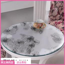 塑料桌垫透明加厚防烫磨砂圆桌布房间餐桌布清新玻璃小圆桌客厅