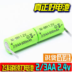 Original 2/3AA 2.4v fly superman Philips Huake HS9216 HS308 razor rechargeable battery