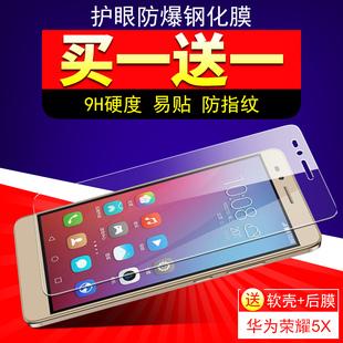 华为荣耀畅玩5x钢化膜全屏覆盖kiw-tl00h/cl00/al10手机原装防爆