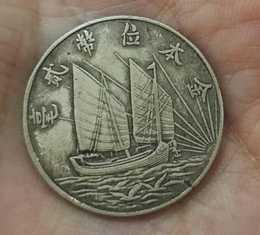 真银的小银毫银元银币中华民国孙中山像金本位贰毫帆船下三鸟银币
