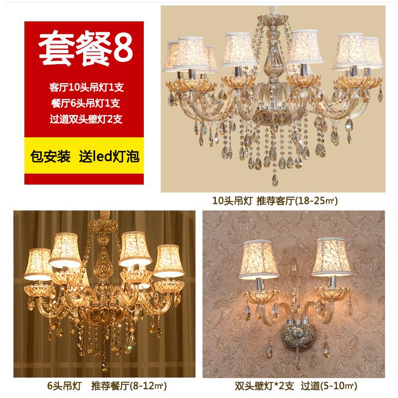 欧式水晶吊灯简欧客厅灯卧室餐厅成套灯具两室厅简约现代组合套餐