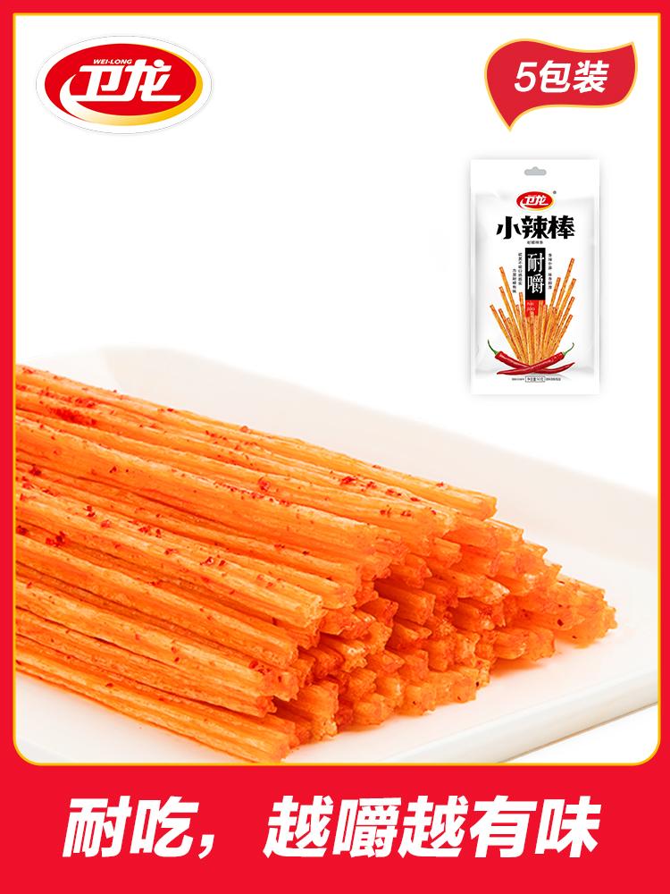 【卫龙旗舰店】小辣棒50g*5包辣条香辣小吃零食经典怀旧美食