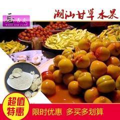 潮汕甘草水果配料 纯天然食用甘草粉 可做面膜粉包邮水果腌制调料