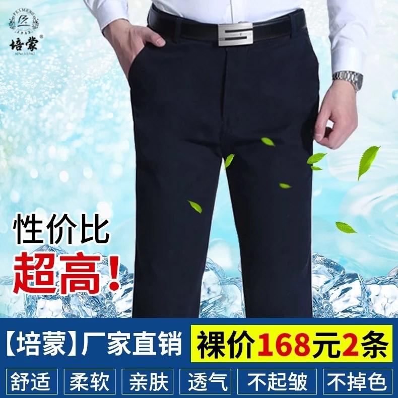 培蒙中年男士休闲裤纯棉亲肤舒适不起皱不掉色透气精品男装