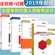 National Patent Agent Qualification Examination Textbook 2019 Patent Agency Practice + Related Legal Knowledge Volume