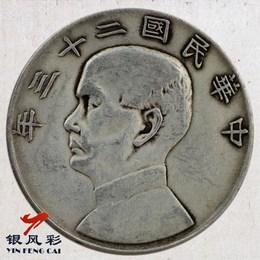 银风彩/民国23年帆船银元宝 银币 孙中山 真品 包真包老 保真币