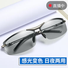 Day and night dual-use polarized color sunglasses male driver driving glasses fishing night vision driving special men's sunglasses