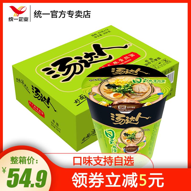 统一汤达人方便面杯装整箱83g*12杯日式豚骨拉面桶装泡面速食食品