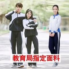 初中高中生男女款中学统一长裤季校服外套深圳市长袖运动套装