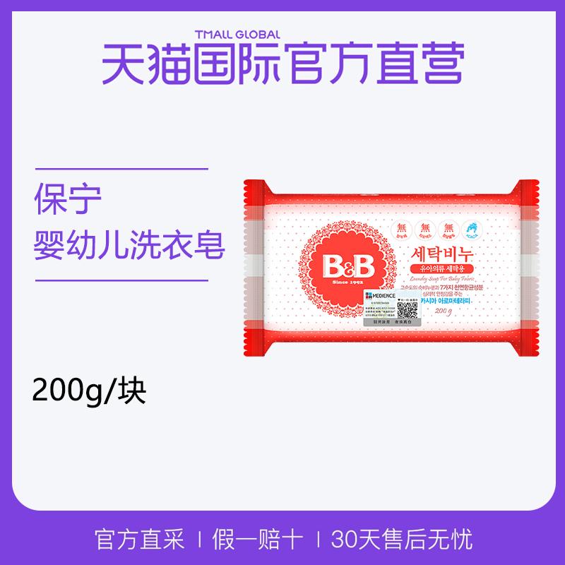 韩国进口B&B/保宁婴儿洗衣皂200g洋槐香宝宝用尿布BB皂温和清洁