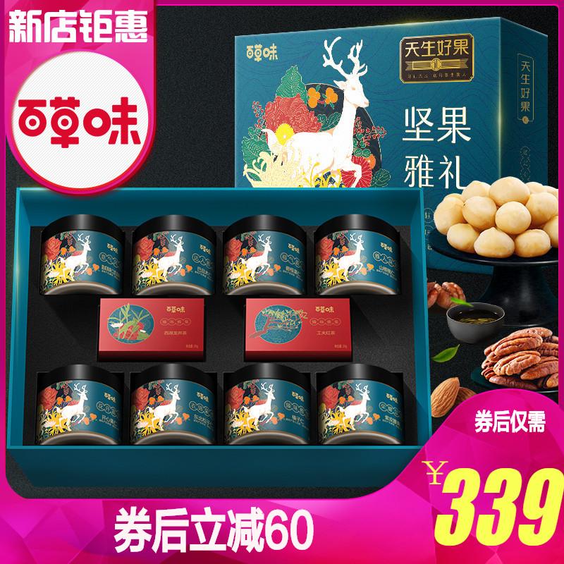 百草味-罐装坚果礼盒1320g 豪华干果大礼包每日零食送长辈食品