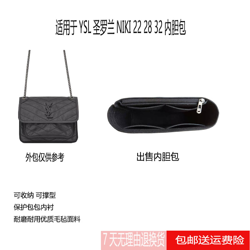 适用于YSL圣罗兰NiKi22 28 32邮差包内胆包中包收纳包包撑整理包