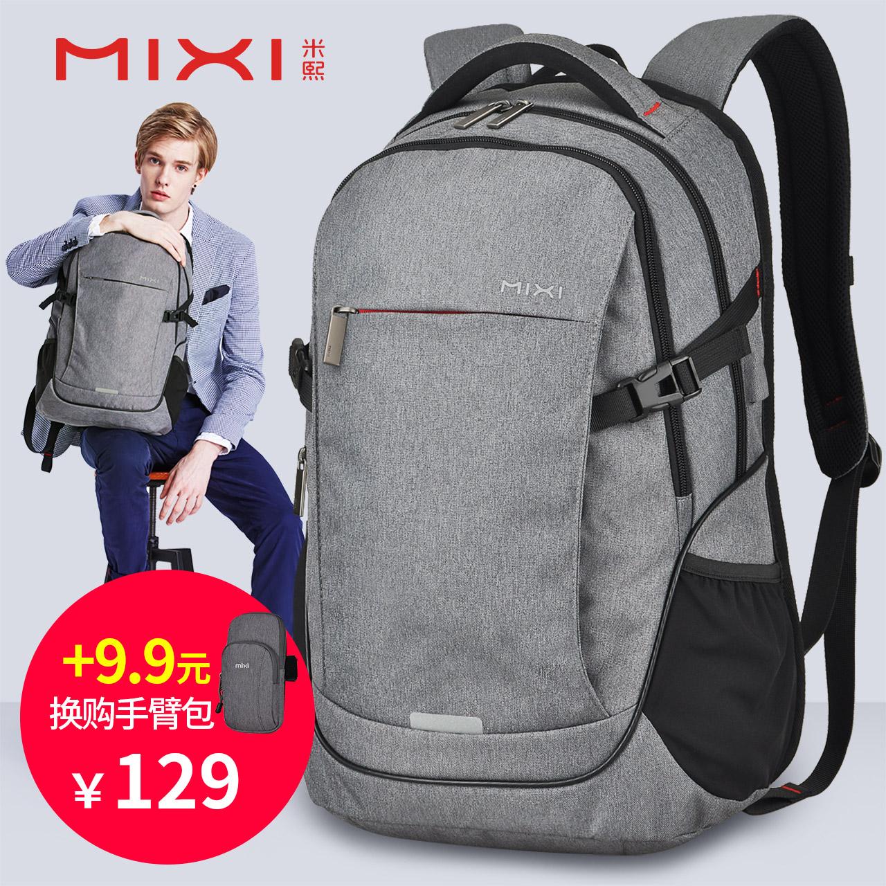 米熙背包男双肩包男士大容量学生书包休闲商务电脑包女旅游旅行包