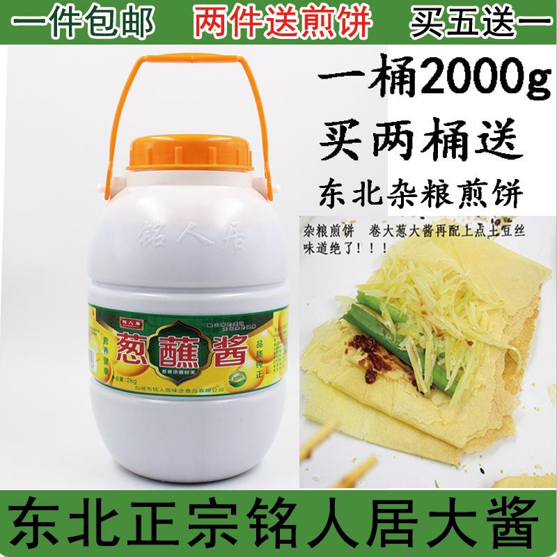 铭人居葱蘸酱东北大酱包邮黄豆酱豆瓣酱桶装熟酱酿造桶装熟酱酿造